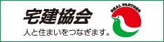 鹿児島県宅地建物取引業協会の会員です